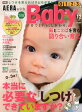AERA with Baby (アエラ ウィズ ベビー) 2014年 12月号 雑誌 /朝日新聞出版