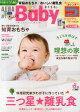 AERA with Baby (アエラ ウィズ ベビー) 2015年 12月号 雑誌 /朝日新聞出版