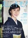 美しいキモノ 2021年 07月号 雑誌 /ハースト婦人画報社