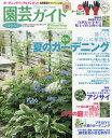 園芸ガイド 2019年 06月号 雑誌 /主婦の友社 主婦の友社