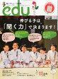 edu (エデュー) 2014年 05月号 雑誌 /小学館