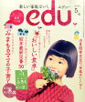 edu (エデュー) 2015年 05月号 雑誌 /小学館