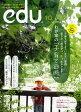 Edu 2012年10月号 / edu編集部