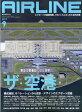 AIRLINE (エアライン) 2017年 09月号 雑誌 /イカロス出版