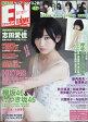 ENTAME (エンタメ) 2017年 09月号 雑誌 /徳間書店