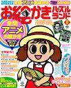 お絵かきパズルランド 2012年 08月号 (雑誌)画像