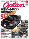 Option (オプション) 2019年 02月号 雑誌 /三栄書房画像