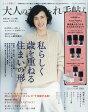 大人のおしゃれ手帖 2017年 09月号 雑誌 /宝島社