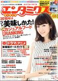 エンタミクス 2017年 05月号 雑誌 /KADOKAWA