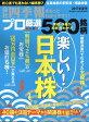 別冊 会社四季報 プロ500銘柄 2017年 07月号 雑誌 /東洋経済新報社