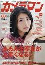 カメラマン 2018年 08月号 雑誌 /モーターマガジン社画像