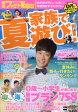 関西ファミリーWalker (ウォーカー) 2017年 07月号 雑誌 /KADOKAWA