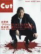 Cut (カット) 2017年 10月号 雑誌 /ロッキング・オン