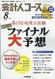 会計人コース 2017年 08月号 雑誌 /中央経済社