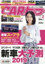 CAR (カー) トップ 2019年 02月号 雑誌 /交通タイムス社画像