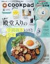 cookpad plus (クックパッドプラス) 2021年 07月号 雑誌 /扶桑社