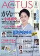 北國アクタス 2017年 08月号 雑誌 /北国新聞社