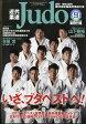 近代柔道 (Judo) 2017年 09月号 雑誌 /ベースボール・マガジン社