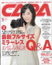 CAPA (キャパ) 2019年 05月号 雑誌 /学研プラス画像