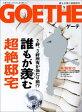 GOETHE (ゲーテ) 2017年 09月号 雑誌 /幻冬舎
