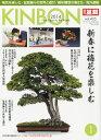 近代盆栽 2014年 01月号 雑誌 /近代出版