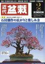 近代盆栽 2017年 02月号 雑誌 /近代出版 近代出版