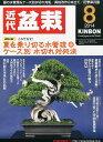 近代盆栽 2014年 08月号 雑誌 /近代出版