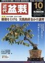 近代盆栽 2016年 10月号 雑誌 /近代出版 近代出版