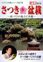 さつき盆栽「樹づくりの魅力と真髄」 2012年 07月号 (雑誌)