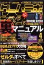ゲームラボ 2017年 04月号 雑誌 /三才ブックス画像