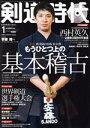 剣道時代 2019年 01月号 雑誌 /体育とスポーツ出版社画像