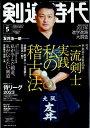 剣道時代 2013年 05月号 雑誌 /体育とスポーツ出版社画像