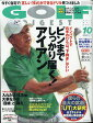 GOLF DIGEST (ゴルフダイジェスト) 2017年 10月号 雑誌 /ゴルフダイジェスト社