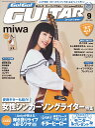 Go! Go! GUITAR (ギター) 2018年 09月号 雑誌 /ヤマハミュージックエンタテインメントホールディングス画像