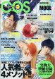 COSPLAY MODE (コスプレイモード) 2017年 07月号 雑誌 /シムサム・メディア