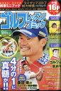 ゴルフレッスンコミック 2017年 09月号 雑誌 /日本文芸社画像