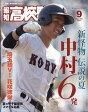 報知高校野球 2017年 09月号 雑誌 /報知新聞社
