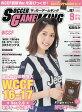 サッカーゲームキング 2017年 09月号 雑誌 /朝日新聞出版