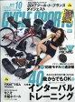 CYCLE SPORTS (サイクルスポーツ) 2017年 10月号 雑誌 /八重洲出版