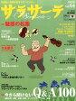 サラサーテ 2015年 06月号 雑誌 /せきれい社