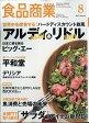 食品商業 2017年 08月号 雑誌 /商業界