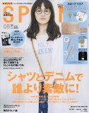 spring (スプリング) 2017年 05月号 雑誌 /宝島社