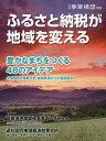 事業構想増刊 ふるさと納税が地域を変える 2019年 05月号 雑誌 /日本ビジネス出版