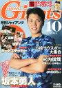 月刊 GIANTS (ジャイアンツ) 2014年 10月号 雑誌 /報知新聞社画像