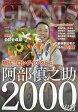 月刊 GIANTS増刊 おめでとう!阿部慎之助2000本安打達成 2017年 09月号 雑誌 /報知新聞社
