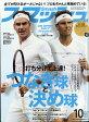 スマッシュ 2017年 10月号 雑誌 /日本スポーツ企画出版社