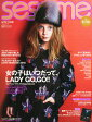 sesame (セサミ) 2015年 11月号 雑誌 /朝日新聞出版