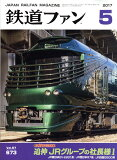 鉄道ファン 2017年 05月号 雑誌 /交友社