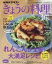 NHK きょうの料理 2021年 10月号 雑誌 /NHK出版