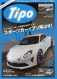Tipo (ティーポ) 2016年 12月号 雑誌 /ネコ・パブリッシング